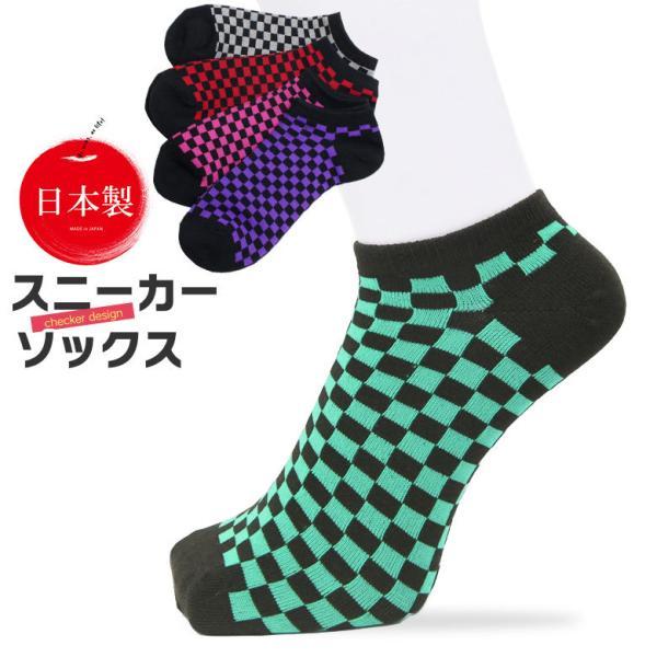 靴下 メンズ ショートソックス くるぶしソックス スニーカーソックス日本製 チェック柄 おしゃれ ソックス くつ下 socks apple1013