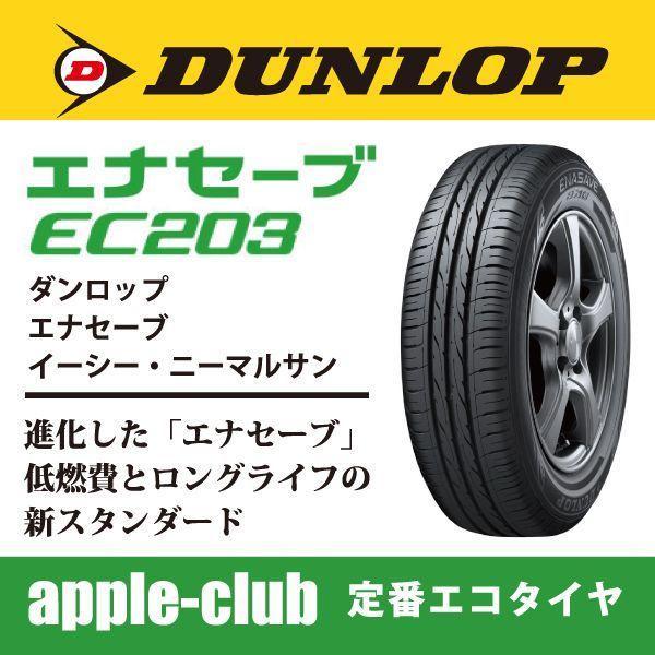 国内メーカー R15インチ 新品 サマータイヤ 夏タイヤ EC203 175/55R15 77V ダンロップ DUNLOP ENASAVE EC203 軽・コンパクトカー専用 4リブパターン 低燃費タイヤ エナセーブ