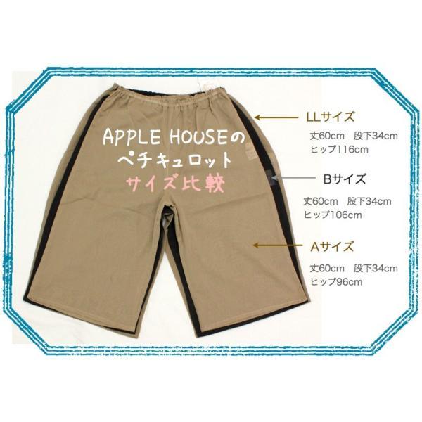 コットン レディースファッション ペチキュロット A/Bサイズ (綿100%)|applehouse-web|03