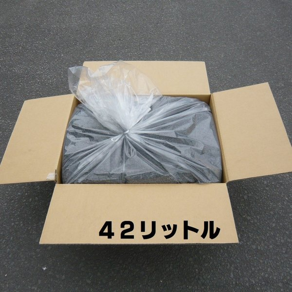 もみ殻くん炭 42リットル 送料無料(沖縄、離島を除く)
