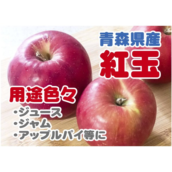 【B級品・紅玉・5kg・ダンボール詰】わけあり・青森県産