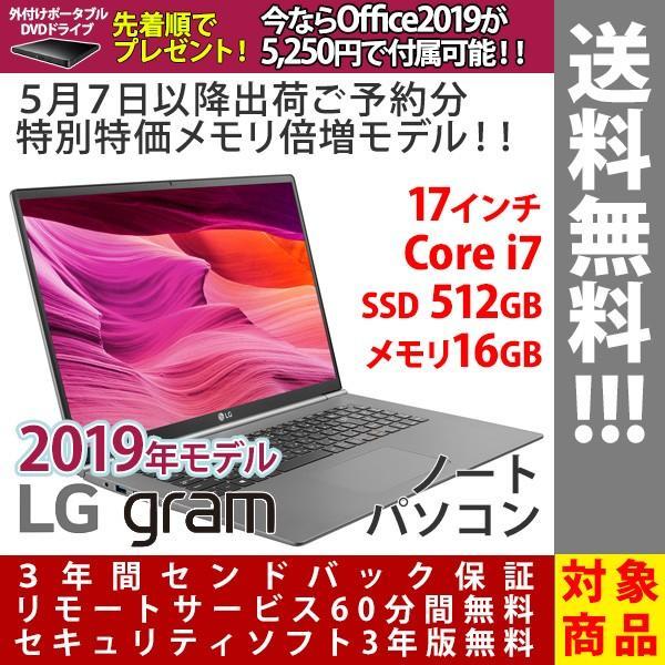 LG gram 17Z990-VA76J メモリ倍増特価 ノートパソコン 17インチ ダークシルバー Core i7 SSD 512GB メモリ 16GB Office追加可 カスタマイズ可能 予約商品|applied-net