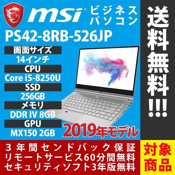 MSI ノートパソコン ビジネスPC PS42-8RB-526JP ビジネスノート 14インチ 本体 新品 Office追加可能 メモリ 8GB SSD 256GB MX150|applied-net