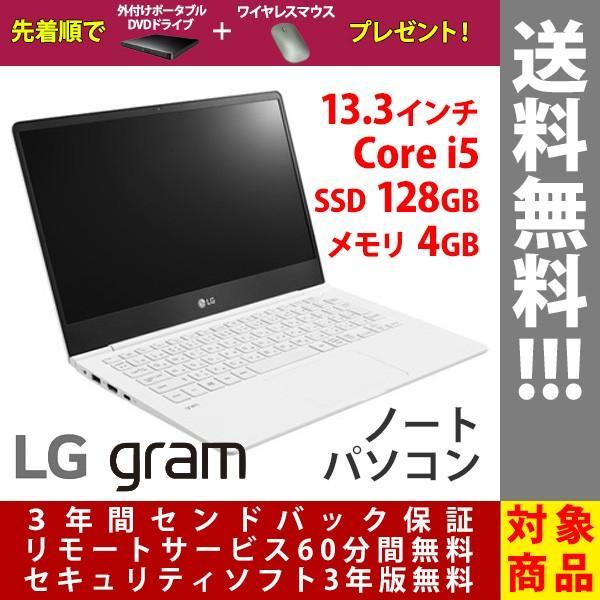 LG gram 13Z980-GR55J 13.3インチ ノートパソコン ホワイト Core i5 8250U 1.6GHz 4コア SSD 128GB メモリ 4GB 新品 即納|applied-net