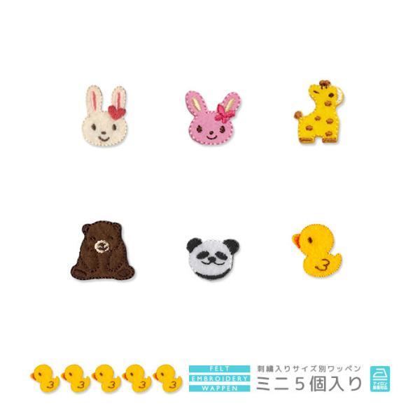 刺繍ミニワッペン5個入り 犬/ひよこ/うさぎ/きりん/くま