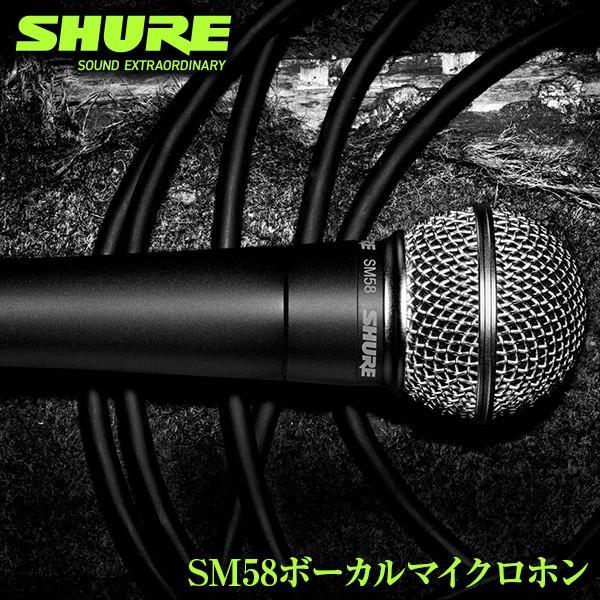 ダイナミック型 ボーカルマイクロホン [SM58SE]の画像