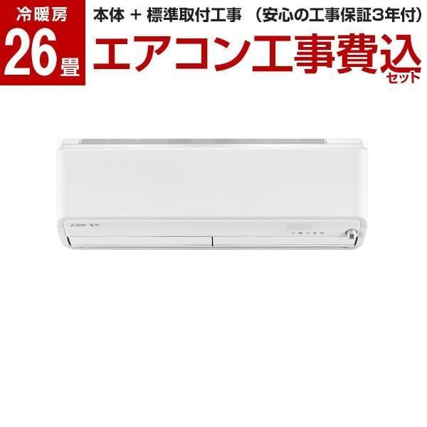【標準設置工事セット】三菱電機(MITSUBISHI) MSZ-ZW8017S-W ウェーブホワイト 霧ヶ峰 Zシリーズ [エアコン(主に26畳・単相200V)]