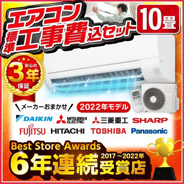 エアコン10畳工事費込セット2020年モデル冷暖房単相100V対応国内メーカールームエアコン標準取付工事費込み