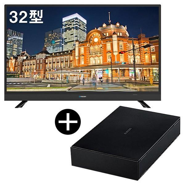 maxzen J32SK03 + 録画用USB外付けハードディスク(1TB)セット 32V型 地上・BS・110度CSデジタルハイビジョン液晶テレビ