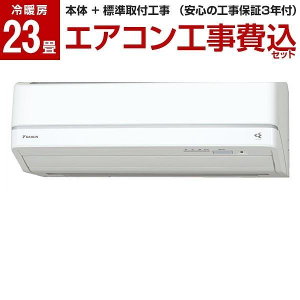 【標準設置工事セット】ダイキン(DAIKIN) AN71VRP-W ホワイト うるさら7 [エアコン (主に23畳用・200V対応)]
