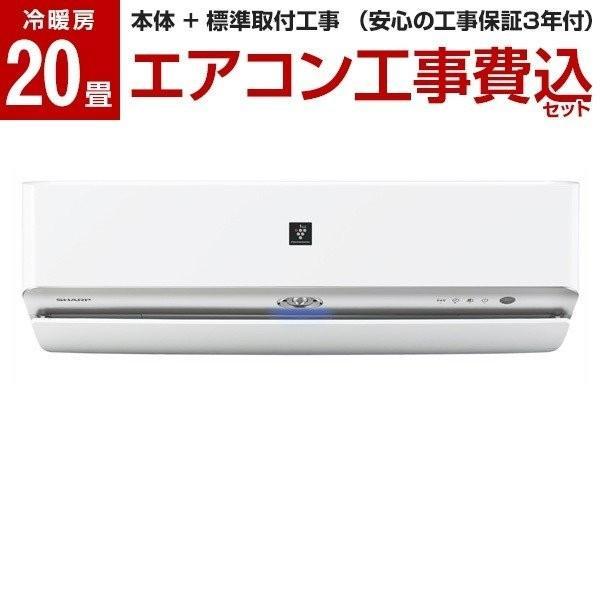 【標準設置工事セット】シャープ(SHARP) AY-J63X2-W [エアコン(主に20畳用・200V対応)]|aprice