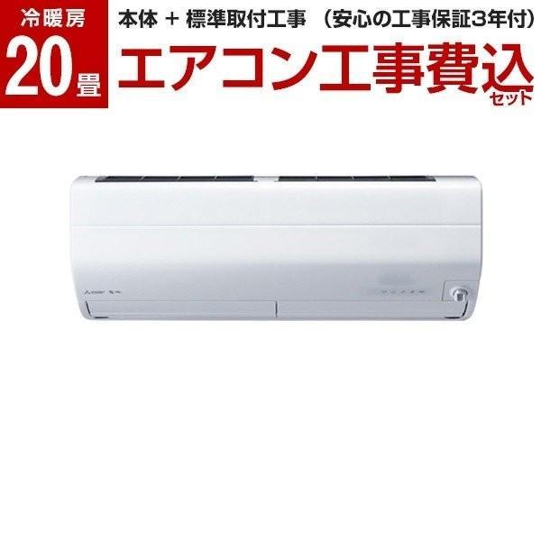 【標準設置工事セット】三菱電機(MITSUBISHI) MSZ-ZW6319S-W ピュアホワイト 霧ヶ峰 [エアコン(主に20畳用・200V対応)]