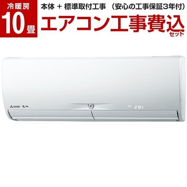 MITSUBISHI MSZ-X2819-W 標準設置工事セット ピュアホワイト 霧ヶ峰 Xシリーズ エアコン (主に10畳用)
