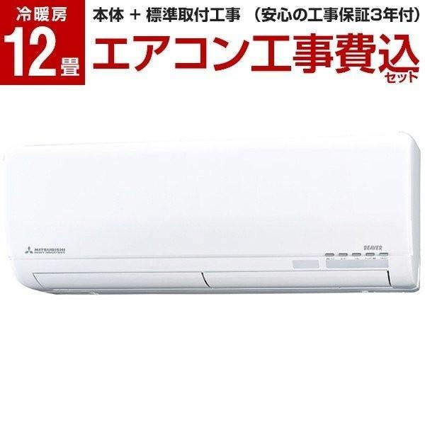 エアコン 工事費込みセット 三菱重工 主に12畳用 SRK36SX-W ビーバーエアコン SXシリーズ MITSUBISHI|aprice