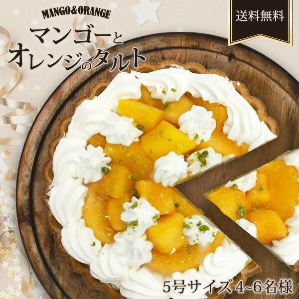 マンゴーとオレンジのタルト 5号サイズ (直径約15cm) メーカー直送
