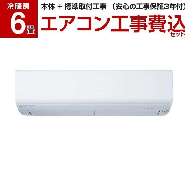 エアコン工事費込みセット三菱電機主に6畳用MSZ-R2220-Wピュアホワイト霧ヶ峰RシリーズMITSUBISHI工事費込