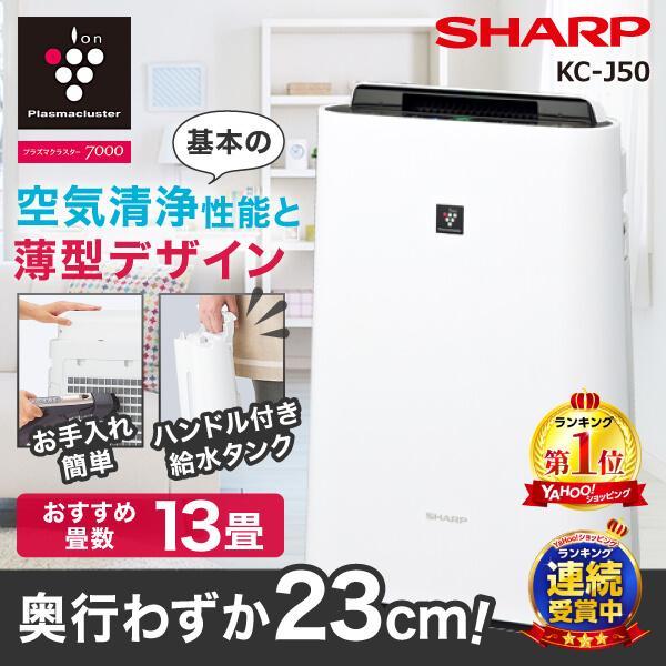 |空気清浄機 シャープ SHARP 加湿器 プラズマクラスター7000 ( 空気清浄23畳 加湿14…