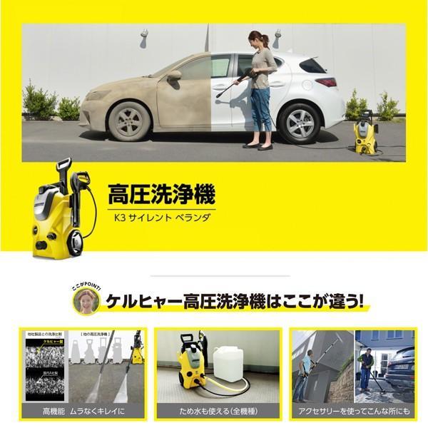 KARCHER(ケルヒャー) K3サイレントベランダ 2017年新仕様 [高圧洗浄機 (東日本・50Hz専用)]|aprice|05