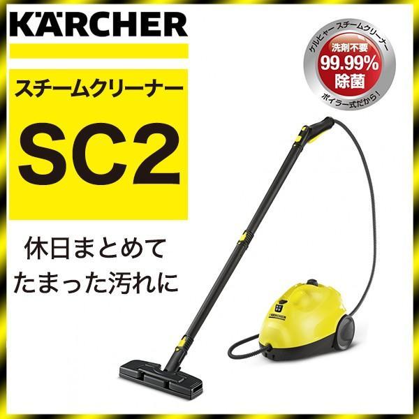 KARCHER ケルヒャー  SC 2 1.512-010.0 [スチームクリーナー]|aprice