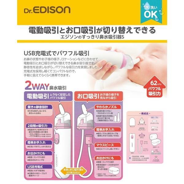 エジソン販売 すっきり鼻水吸引器S ピンク|aprice|02