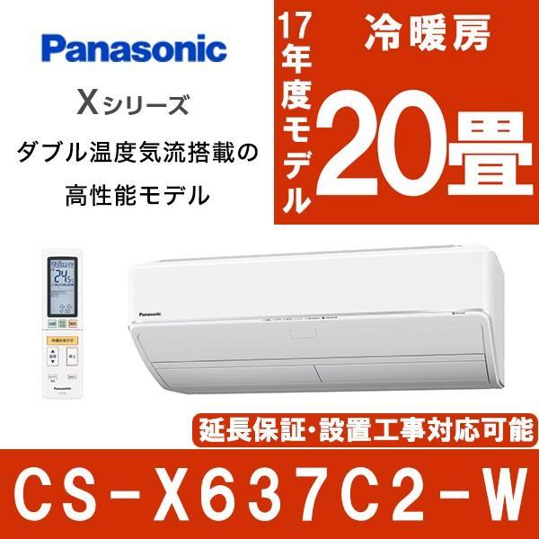 【早期工事割引キャンペーン実施中】エアコン パナソニック エオリア 主に20畳用 単相200V CS-X637C2-W クリスタルホワイト PANASONIC 工事対応可能
