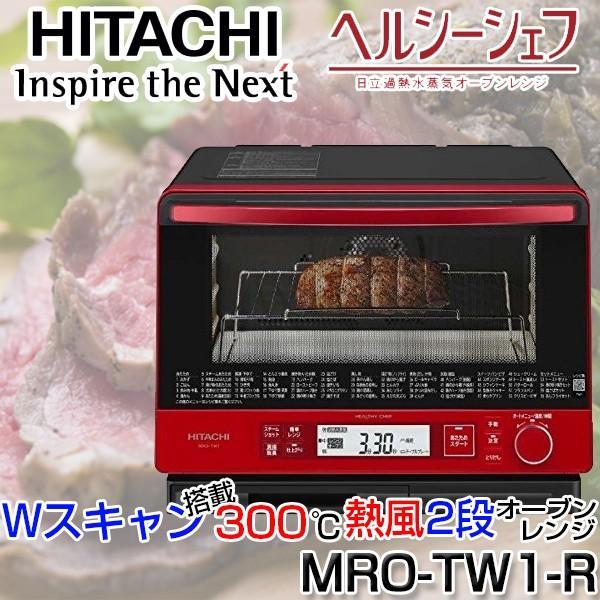 日立(HITACHI) MRO-TW1-R メタリックレッド ヘルシーシェフ 過熱水蒸気オーブンレンジ(30L) MROTW1R|aprice