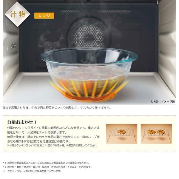 日立(HITACHI) MRO-TW1-R メタリックレッド ヘルシーシェフ 過熱水蒸気オーブンレンジ(30L) MROTW1R|aprice|11