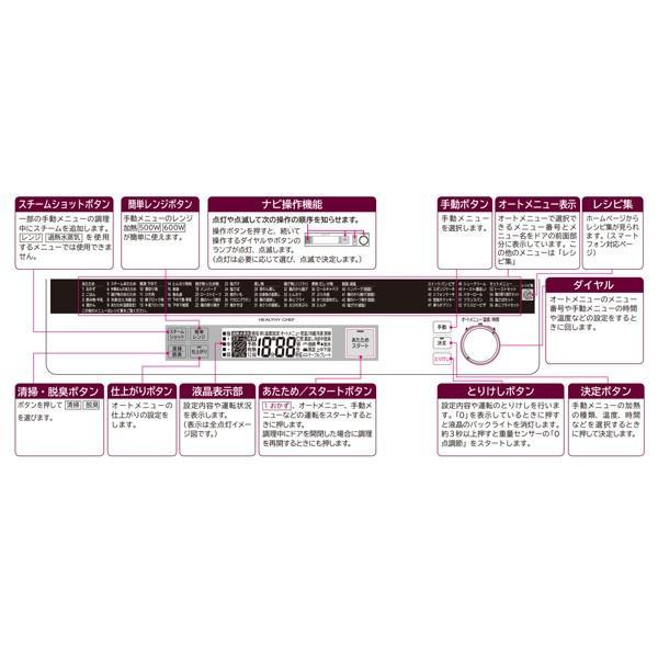 日立(HITACHI) MRO-TW1-R メタリックレッド ヘルシーシェフ 過熱水蒸気オーブンレンジ(30L) MROTW1R|aprice|15