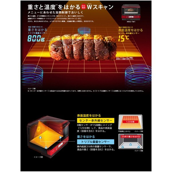 日立(HITACHI) MRO-TW1-R メタリックレッド ヘルシーシェフ 過熱水蒸気オーブンレンジ(30L) MROTW1R|aprice|04
