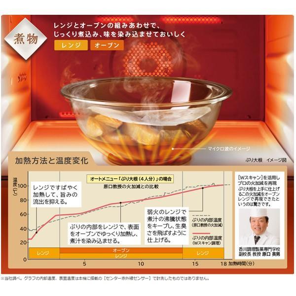日立(HITACHI) MRO-TW1-R メタリックレッド ヘルシーシェフ 過熱水蒸気オーブンレンジ(30L) MROTW1R|aprice|07