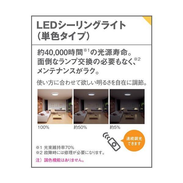 PANASONIC(パナソニック) LSEB1068K 洋風LEDシーリングライト(〜6畳/調光)リモコン付き サークルタイプ|aprice|05