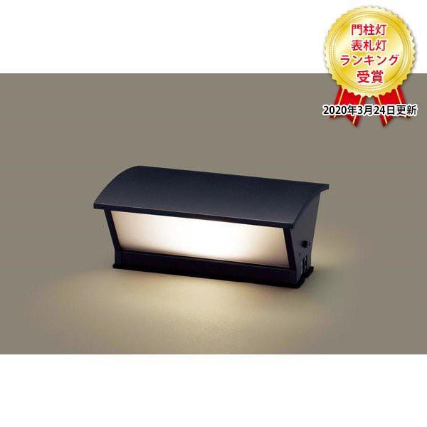 PANASONICLGWJ56001FLED門柱灯(電球色)