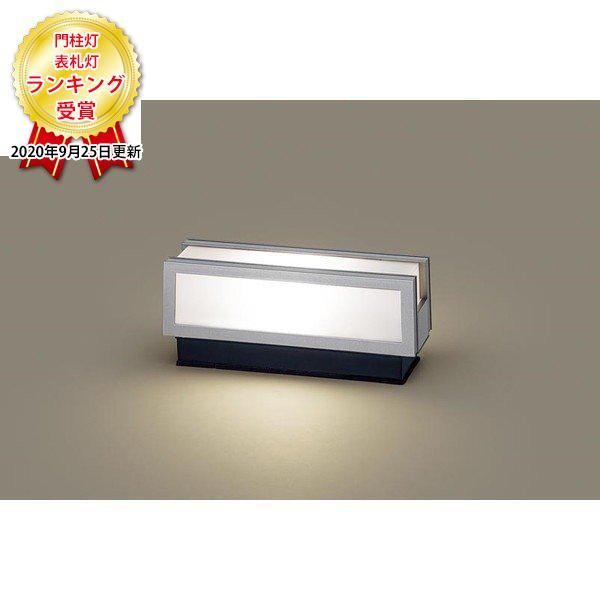PANASONICLGW56009SFLED門柱灯(電球色)