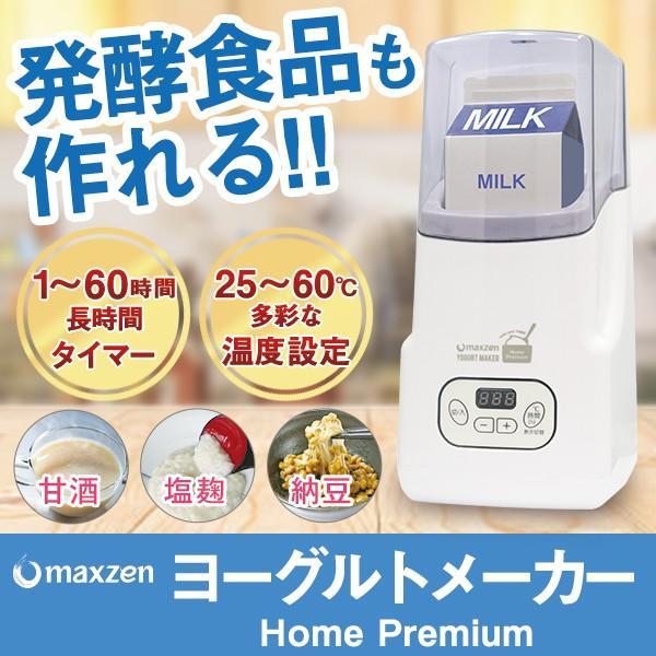 ヨーグルトメーカー ホームプレミアム 甘酒メーカー JY01 maxzen マクスゼン aprice