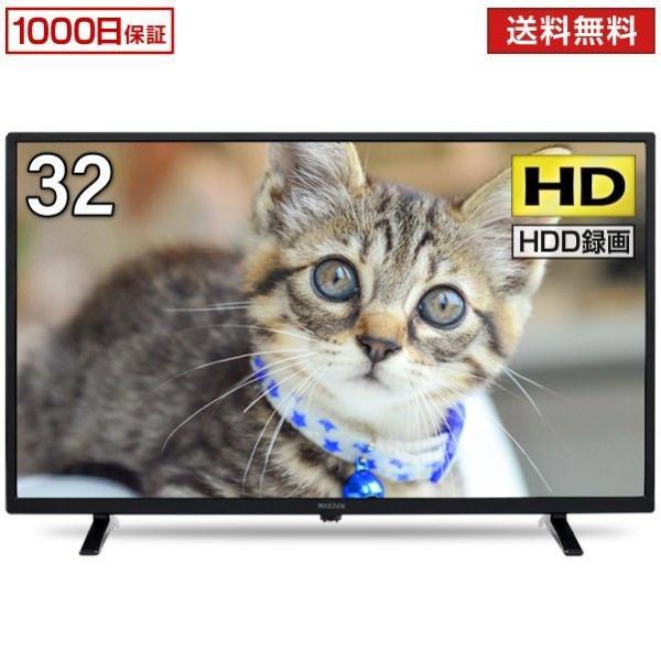 テレビTV32型32インチ液晶テレビ1,000日保証地デジ・BS・CS外付けHDD録画maxzenマクスゼンJ32SK03おすす