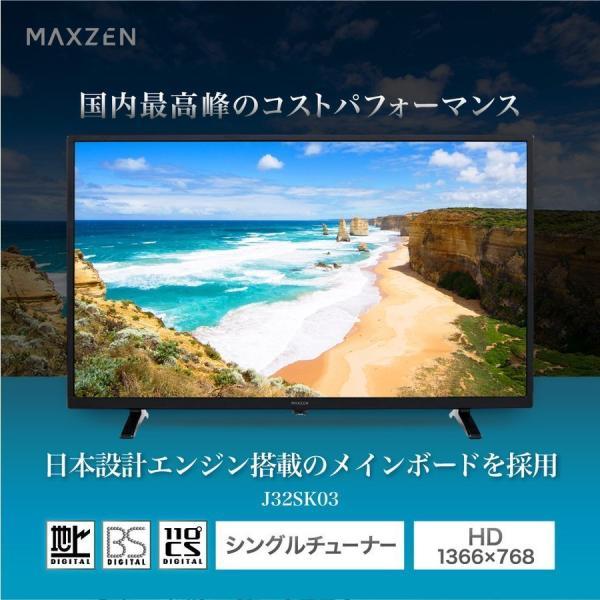 液晶テレビ 32V型 J32SK03 地上・BS・110度CSデジタルハイビジョン 03シリーズ 「1000日保証」対象商品 maxzen|aprice|02