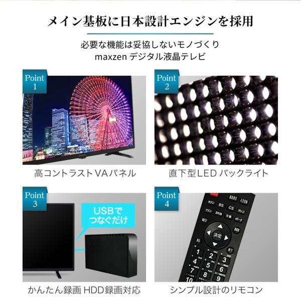 液晶テレビ 32V型 J32SK03 地上・BS・110度CSデジタルハイビジョン 03シリーズ 「1000日保証」対象商品 maxzen|aprice|04