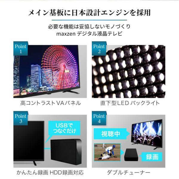 液晶テレビ 40V型 J40SK03 地上・BS・110度CSデジタルフルハイビジョン 03シリーズ 「1000日保証」対象商品 maxzen|aprice|04