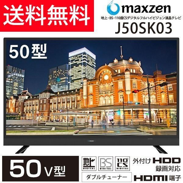 液晶テレビ 50V型 J50SK03 地上・BS・110度CSデジタルフルハイビジョン 03シリーズ 「1000日保証」対象商品 maxzen|aprice