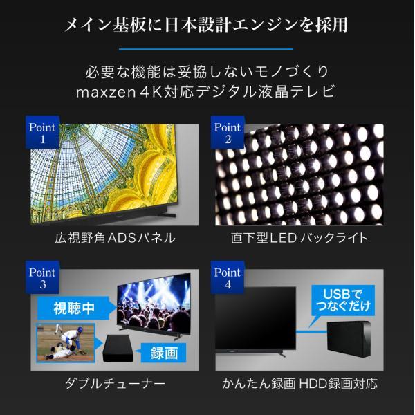 テレビ TV 55型 55インチ 4K対応 1,000日保証 送料無料 地デジ・BS・CS 外付けHDD録画 maxzen 液晶テレビ JU55SK03|aprice|03