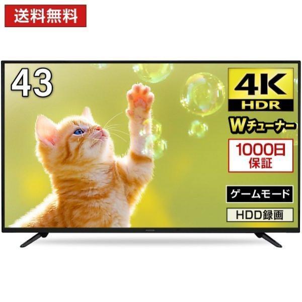 テレビTV43型43インチ4K対応1,000日保証地デジ・BS・CS外付けHDD録画液晶テレビmaxzenマクスゼンJU43SK