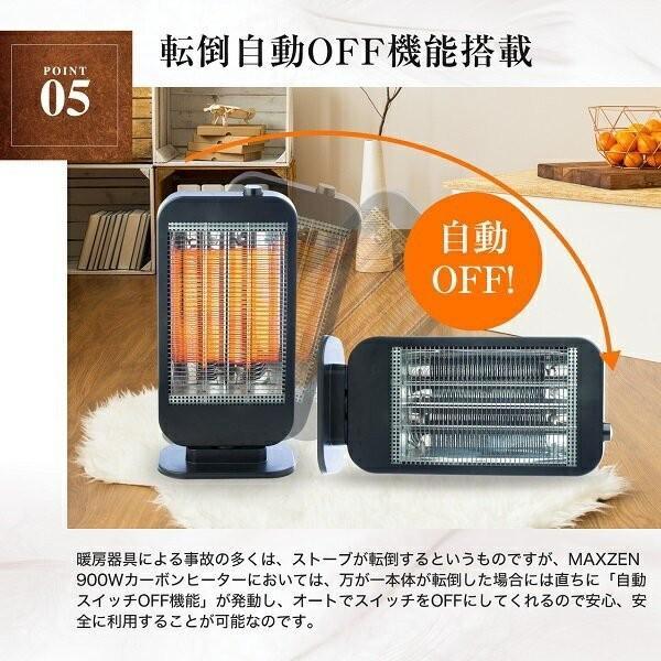 maxzen  (450W/900W簡単切換 首振り) 持ち運び自由 お手軽暖房 JH090XW01WH ホワイト カーボンヒーター