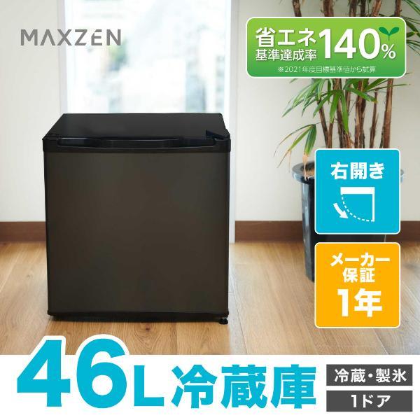 冷蔵庫小型一人暮らし46L1ドア冷蔵庫新生活コンパクトおしゃれミニ冷蔵庫新品黒ガンメタリックJR046ML01GMmaxzen
