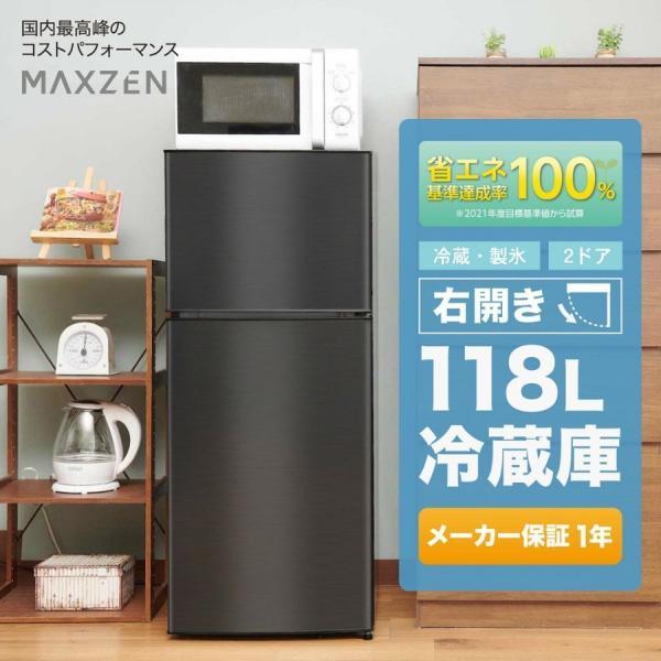 冷蔵庫一人暮らし小型118L2ドア冷蔵庫新生活コンパクトおしゃれミニ冷蔵庫新品黒ガンメタリックJR118ML01GMmaxzen