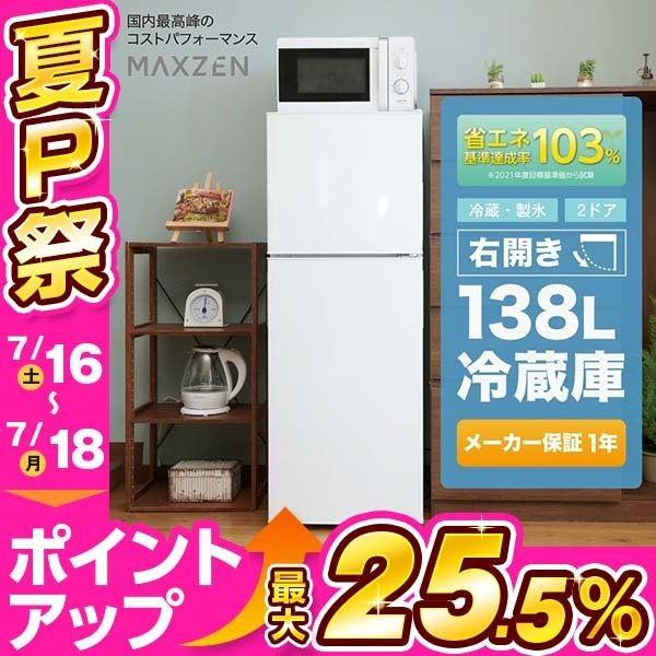 冷蔵庫小型一人暮らし138L2ドア冷蔵庫新生活コンパクトおしゃれミニ冷蔵庫新品白ホワイトJR138ML01WHmaxzenマクス
