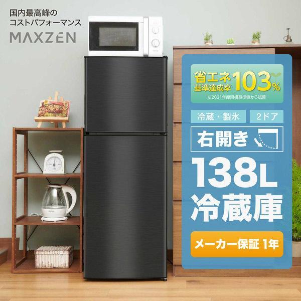 冷蔵庫小型一人暮らし138L2ドア冷蔵庫新生活コンパクトおしゃれミニ冷蔵庫新品黒ガンメタリックJR138ML01GMmaxzen