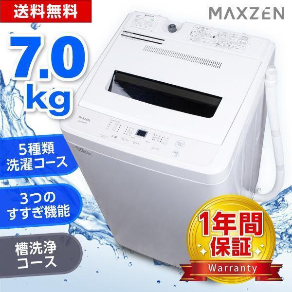 洗濯機一人暮らし全自動洗濯機7kgステンレス縦型洗濯機風乾燥槽洗浄凍結防止残り湯洗濯 新品チャイルドロック白maxzenマクスゼ