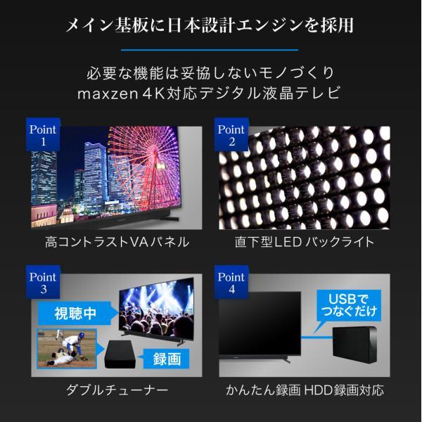 テレビ TV 50型 50インチ 4K対応 HDR対応 1, 000日保証 地デジ・BS・CS 外付けHDD録画 液晶テレビ maxzen JU50SK04|aprice|03
