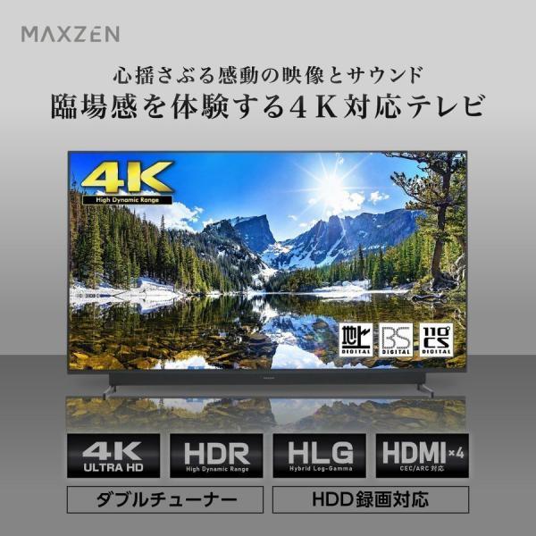 テレビ TV 65型 65インチ 4K対応 HDR対応 1, 000日保証 地デジ・BS・CS 外付けHDD録画 液晶テレビ maxzen JU65SK04 4K|aprice|02