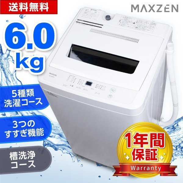 洗濯機一人暮らし全自動洗濯機6kgステンレス縦型洗濯機風乾燥槽洗浄凍結防止残り湯洗濯 新品チャイルドロック白maxzenマクスゼ